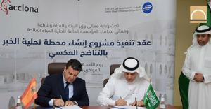 ACCIONA construirá una desaladora en Arabia Saudí
